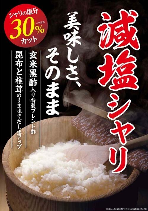 減塩の寿司を提供