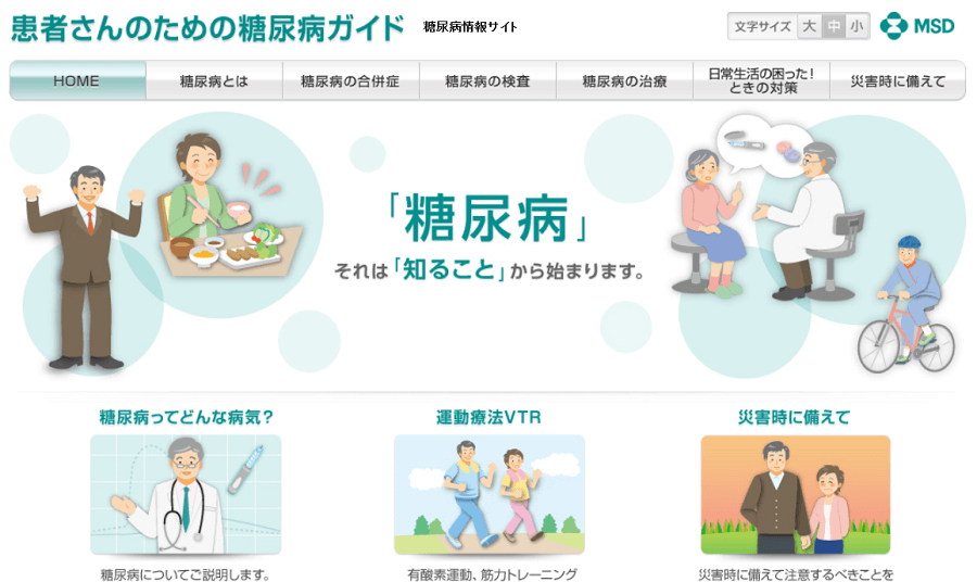 ABCクッキングヘルスケア推進チーム×MSD(株)から糖尿病レシピ本