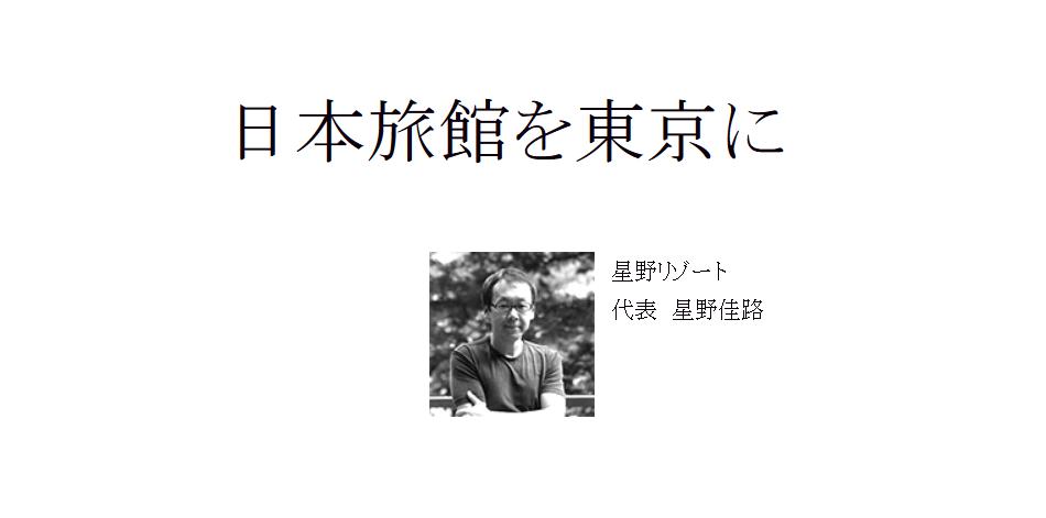東京ど真ん中の温泉旅館、「星のや東京」開業日決定
