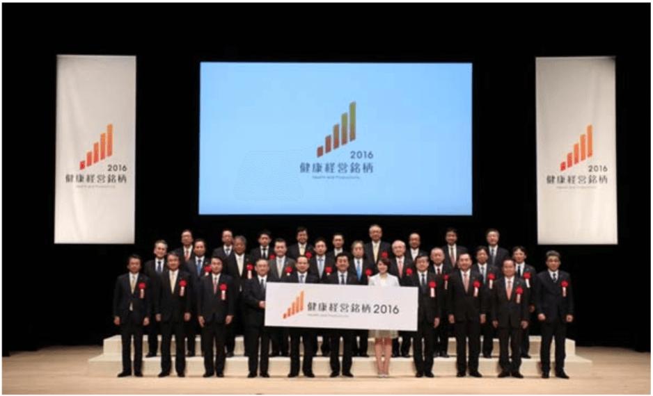【経産省】健康経営銘柄2016発表!選定企業25社は?