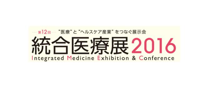 【ヘルスケア関連展示会情報】統合医療展2016