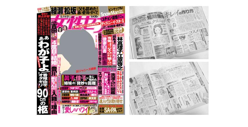【ウーマンズお知らせ】女性セブン5月号2ページ監修・コメント掲載