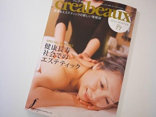 【ウーマンズお知らせ】美容専門誌「クレアボー」に寄稿しました