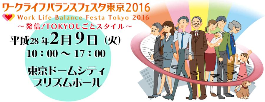 【イベント情報】働きやすい職場づくり。ワークライフバランスフェスタ東京2016