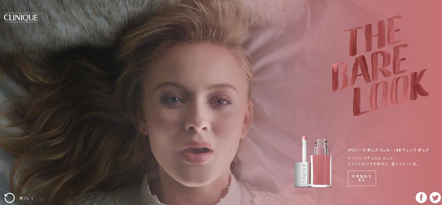 クリニークが美容業界初の試み。春の新色をミュージックビデオでPR
