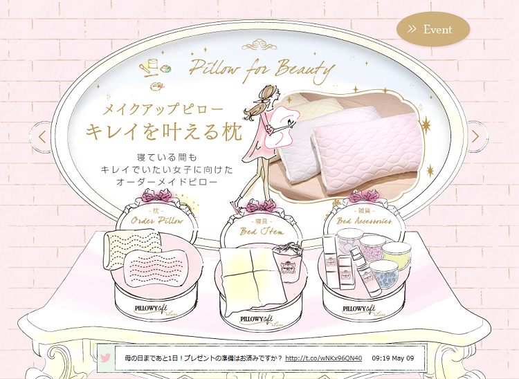 画像引用元:PILLOWY cafe Luxe