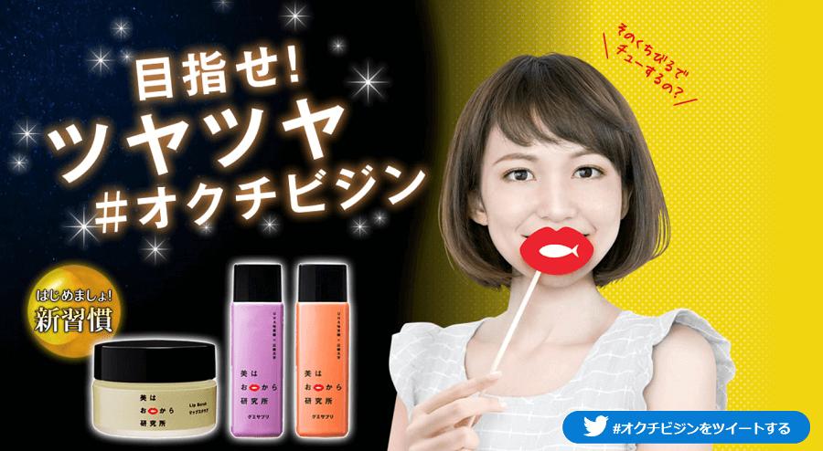 UHA味覚糖×近畿大学の美容ビジネス参入