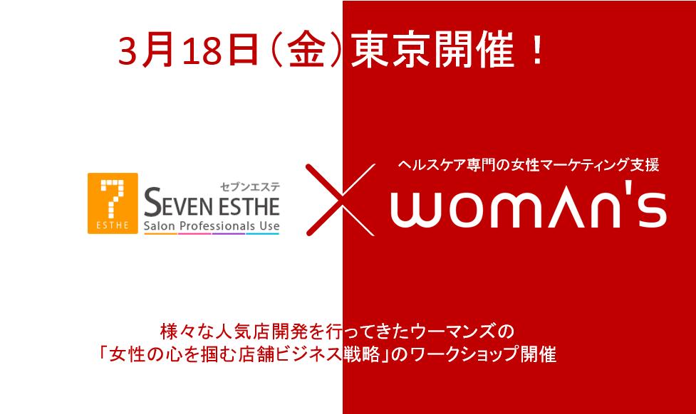 ウーマンズの女性マーケティングセミナー