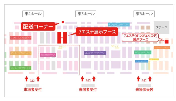 【ウーマンズお知らせ】ビューティワールドジャパン2014の7エステ様ブースでチラシ配布