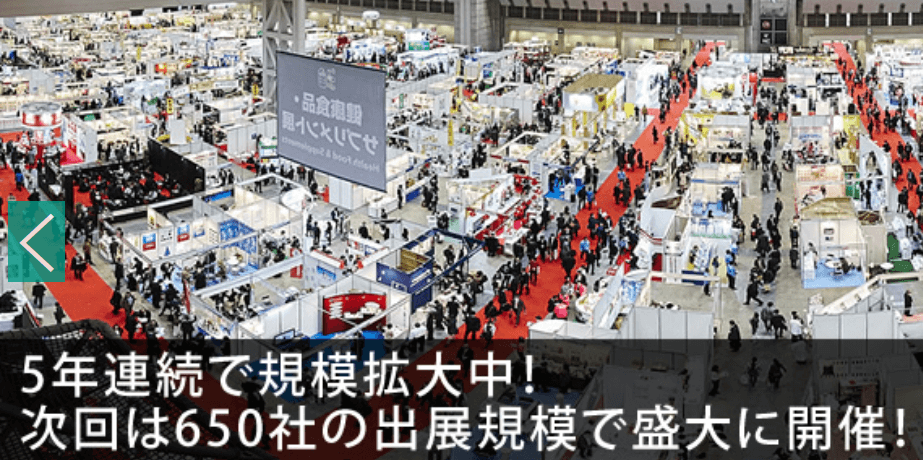 【展示会情報】健康博覧会2016開催。今年の見どころをチエック!