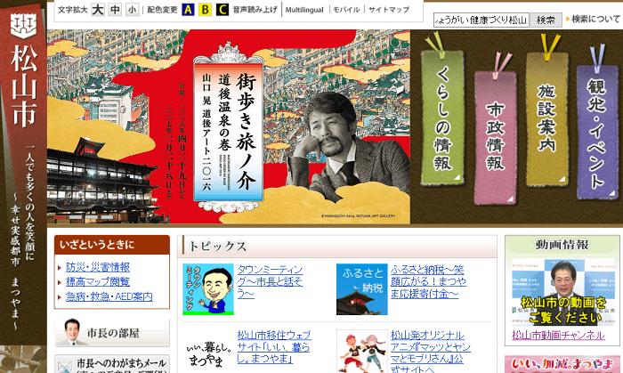 【動画】松山市、健康動画の配信スタート…だけど勿体ない