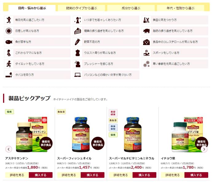 ダイエット&ヘルス人気商品ランキング2