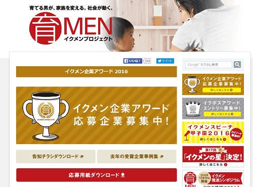 【厚生労働省】女の働き方が変わる!イクメンスピーチ甲子園2016