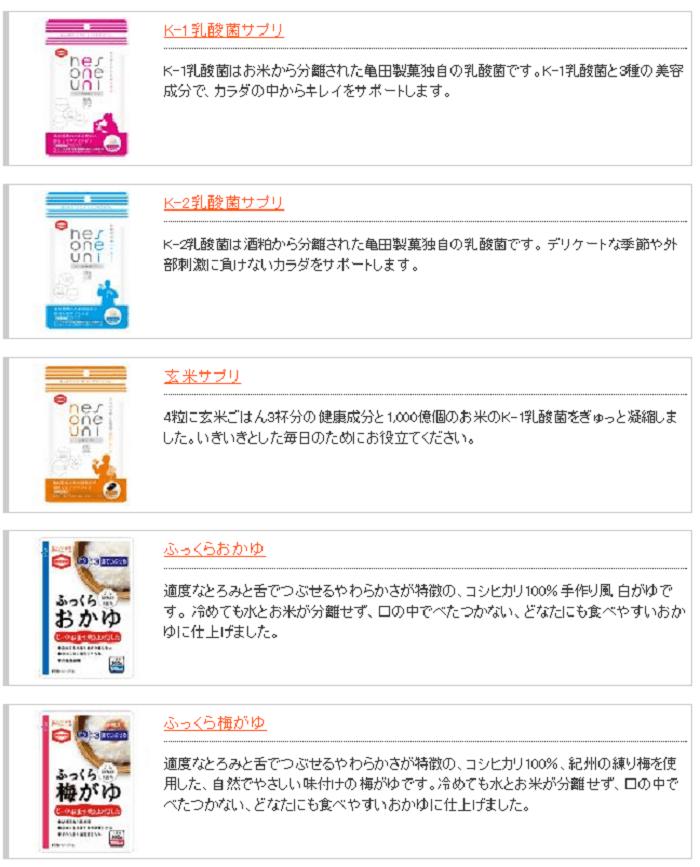 亀田製菓のヘルスケア商品