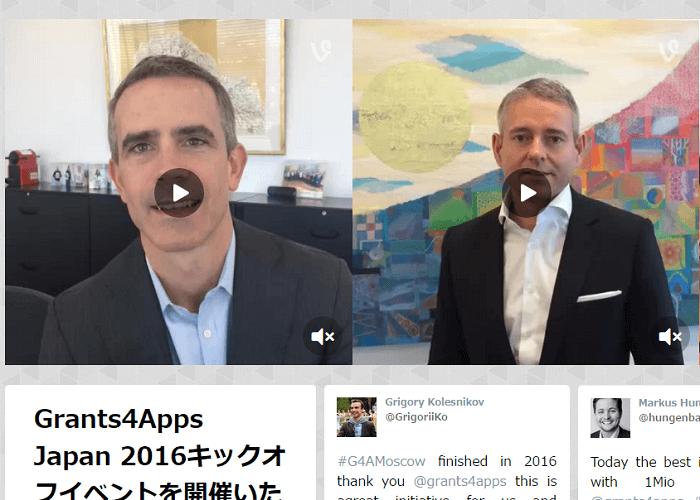 バイエル薬品「Grants4Apps Tokyo」最優秀賞発表、100万円支給!