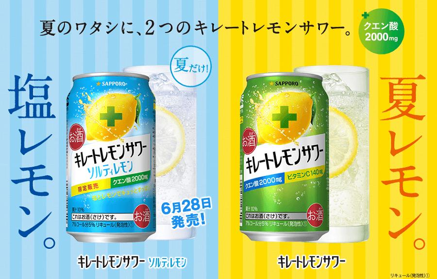 サントリー、ビタミンC増量でレモンサワーをリニューアル