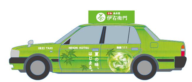 乗ってみたい!日本交通×サントリーの伊右衛門タクシー
