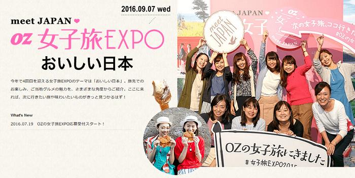 「女子旅EXPO」人気から見えてくる女性が「好きなコト」