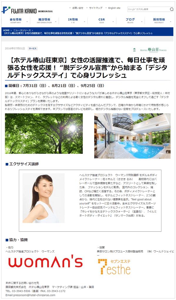 椿山荘のデジタルデトックス (2)