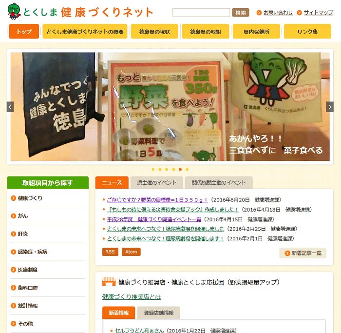 徳島県が健康サイト開設…だがやっぱり分かりづらい…