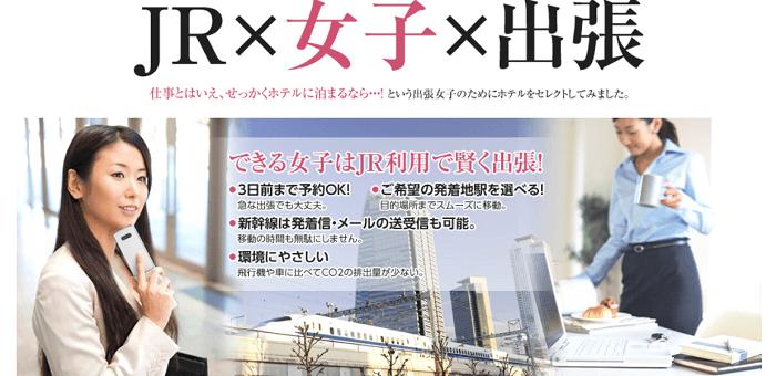 ドクターシーラボ×日本旅行の働き女子応援キャンペーン