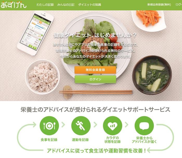 食事管理アプリ「あすけん」に 食事画像解析技術を搭載