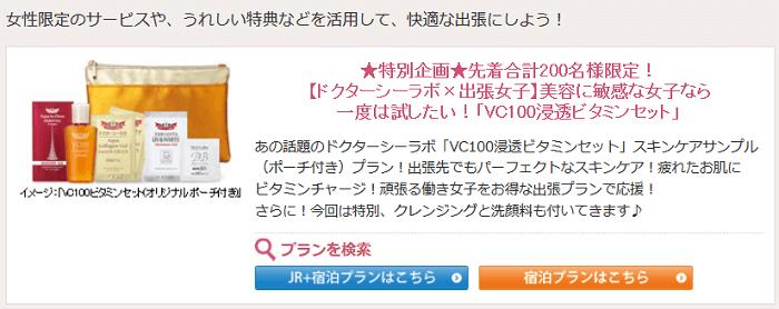 日本旅行×ドクターシーラボ2