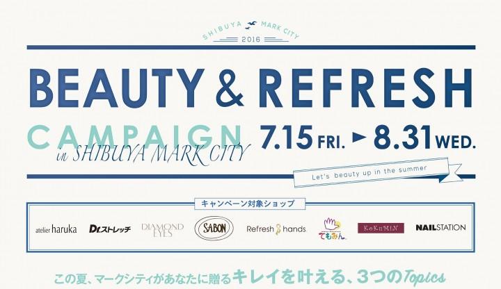 ビューティ店舗の無料イベントで女性客誘致、渋谷マークシティ
