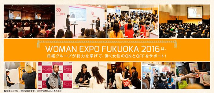 日経新聞主催「働く女性応援イベント」が大人気!福岡開催