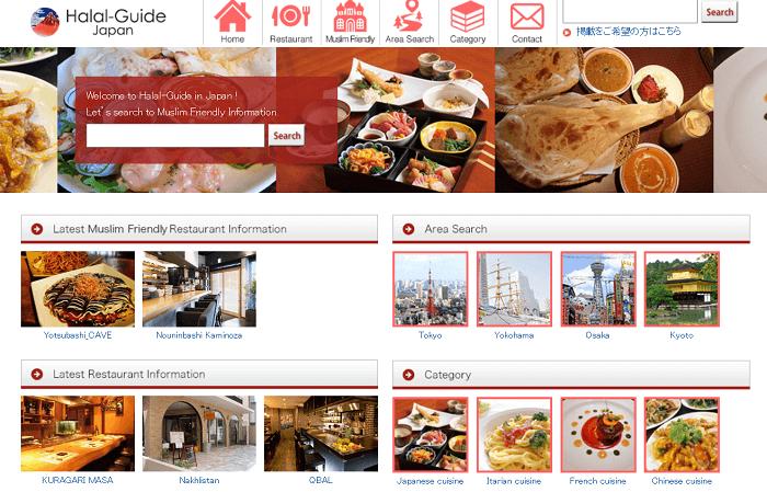 ハラール対応レストラン情報サイト「Halal-Guide Japan」スタート