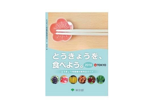 東京産食材ってこんなにあるの?とうきょうを食べよう