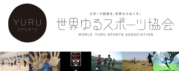 画像引用元:世界ゆるスポーツ協会(以下同じ)