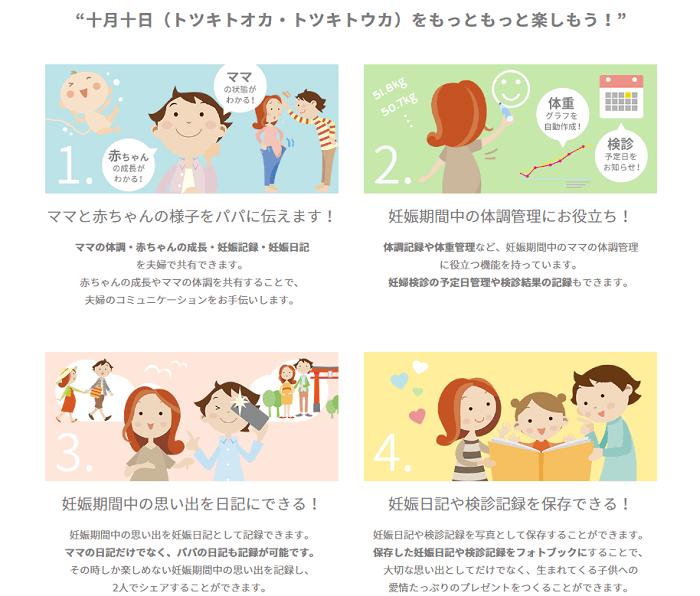 トツキトオカ キッズデザイン賞受賞