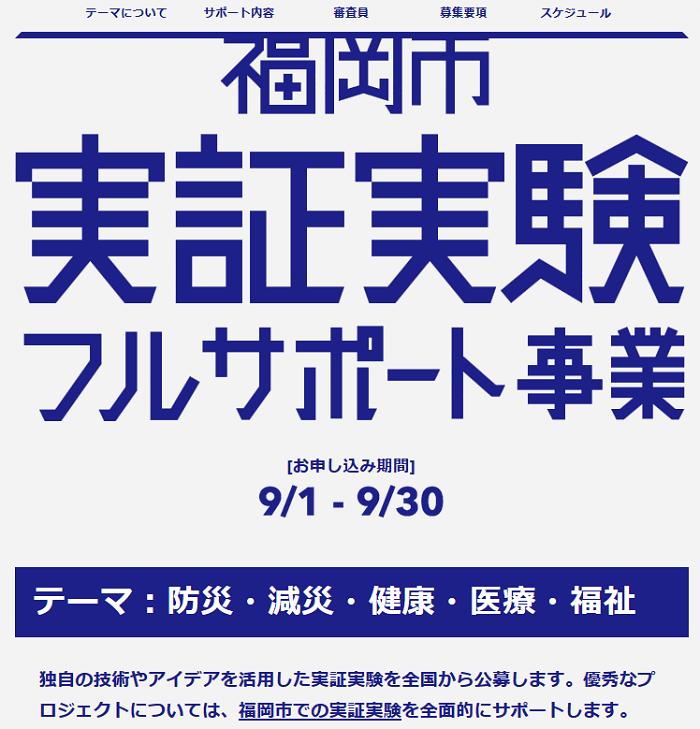 福岡市のスタートアップ支援事業 「健康・医療・福祉分野」募集