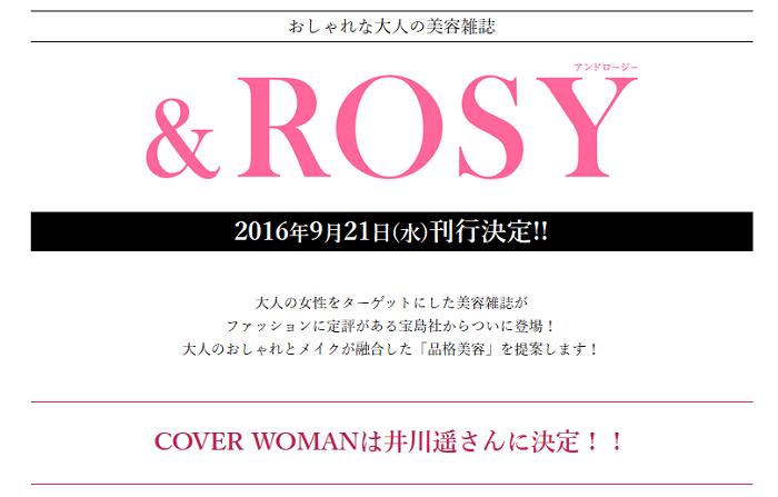 30~40代女性向けの新美容系雑誌9月に刊行。10万部予定