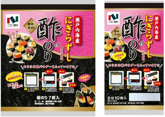 にぎら寿司の酢のり