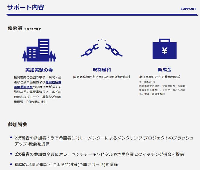 福岡実証実験1