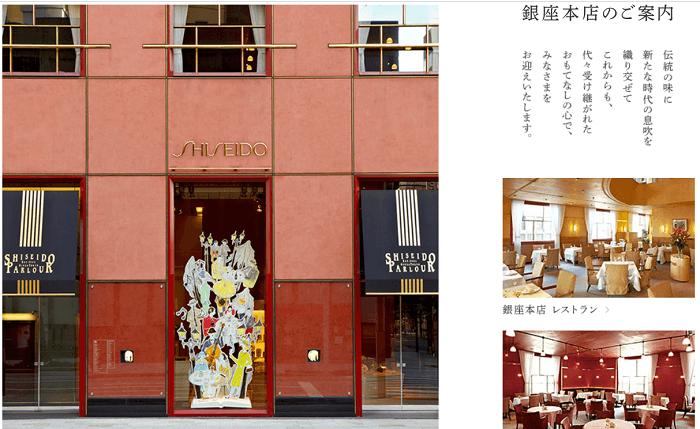 資生堂パーラー本店