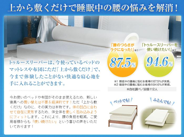 アプリ+寝具で眠りの質を可視化、24時間365日アフターサービス