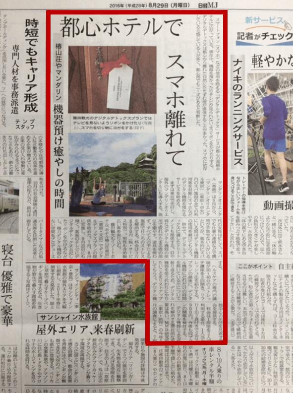 【お知らせ】椿山荘ホテル東京×ウーマンズの共同企画が日経MJ、他多数メディアに掲載