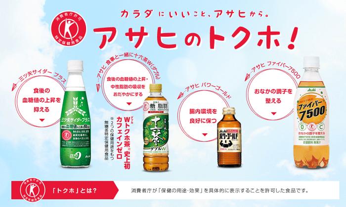 炭酸飲料で初。2つのヘルスクレームを持つトクホ飲料発売