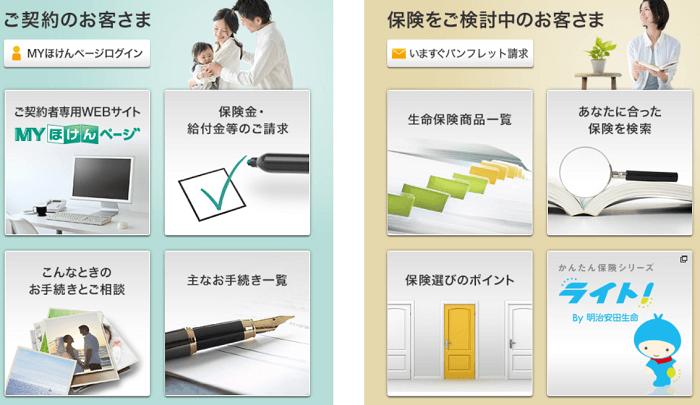 明治安田生命×FiNC、生活習慣改善の継続に関する共同研究を開始