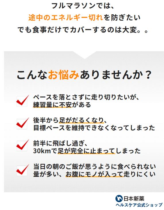 画像引用元:日本新薬