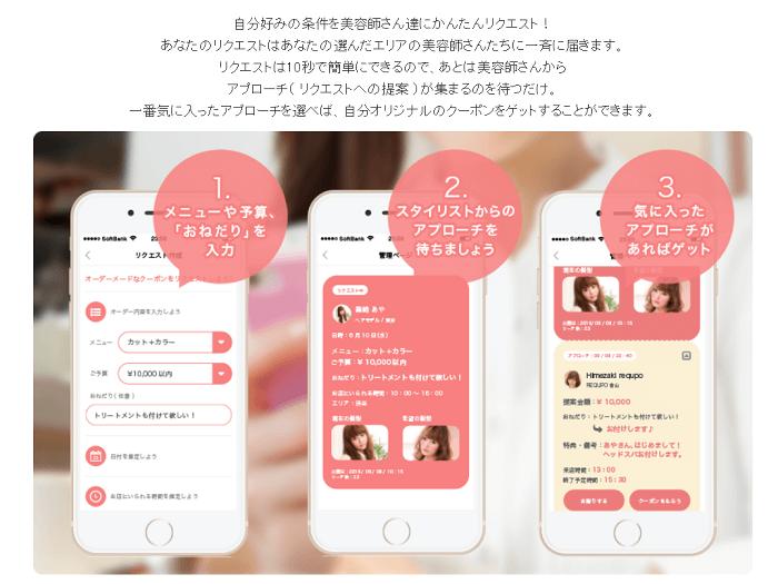 今後期待大の美容室予約アプリに学ぶ、女性の心を掴む「時短」発想