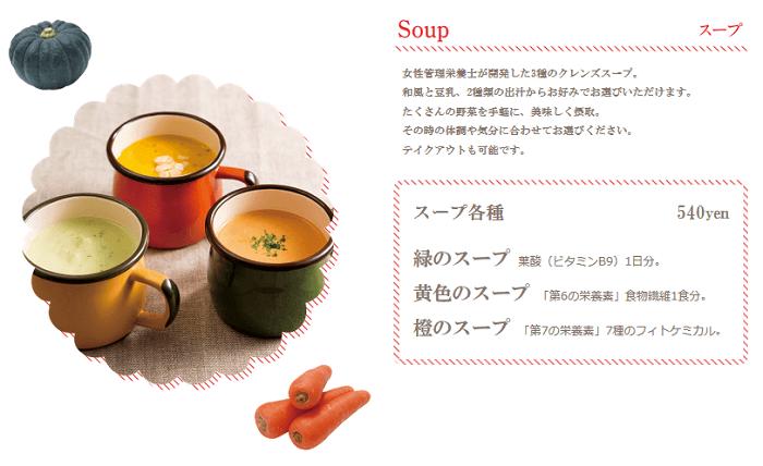 ジェラテリア たいあんのクレンズスープ