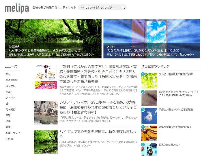 PRに!健康の記事広告を1クリック10円の成果型で利用できる新サービス