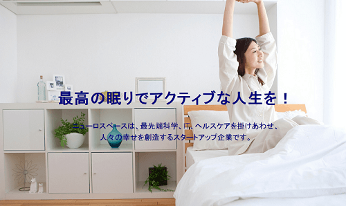 従業員の睡眠ケアで生産性向上を目指す 吉野家の取り組み