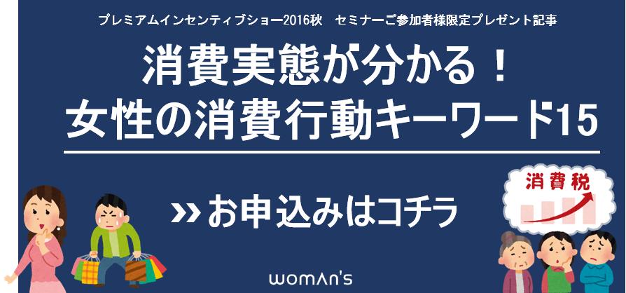 女性の消費キーワード