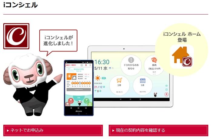 NTTドコモのサービス「iコンシェル」に寄稿しました