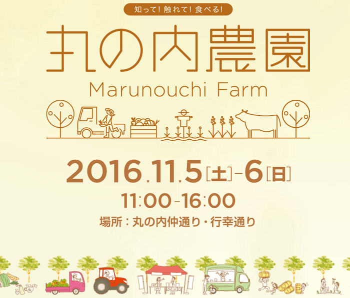 農業女子増加中 東京丸の内で農林水産省イベント開催